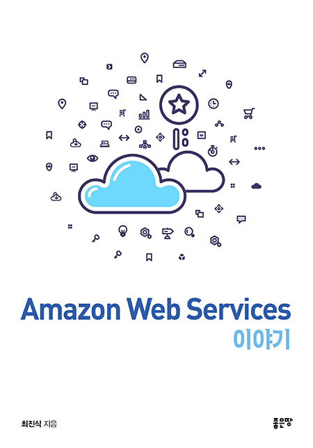 Amazon Web Services 이야기